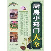 厨房小窍门大全(现代生活百科书系)