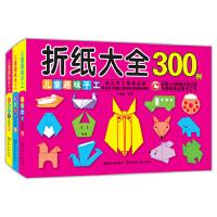 彩泥/折纸/剪纸大全300例(套装3册)