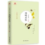 汪曾祺小说集:鸡鸭名家