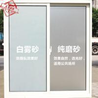 纯白磨砂无胶静电玻璃贴膜透光不透明卫生间浴室移门窗户贴纸防晒