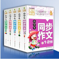黄冈作文 小学生同步作文(1-6年级) 全5册 轻松写作文 优秀作文 名师教学