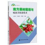 南方果树栽培与病虫害防治技术