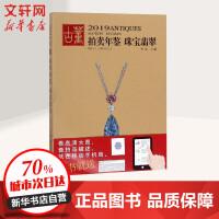 (2019)翡翠珠宝:古董拍卖年鉴 湖南美术出版社