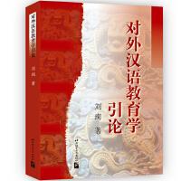 对外汉语教育学引论 北京语言大学出版社