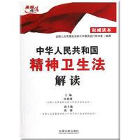 二手旧书8成新 中华人民共和国精神卫生法解读 9787509341384