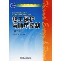 热工保护与顺序控制(第2版) 中国电力出版社