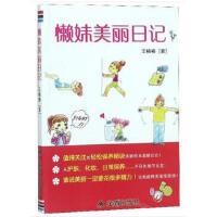 [二手旧书9成新]懒妹美丽日记王楠楠 9787518607716 金盾出版社