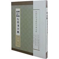 中国行草书鉴定字典大系・鲜于枢 赵孟�\行草书字典