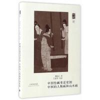 朵云文库・学术经典・中国绘画变迁史纲 中国的人物画和山水画