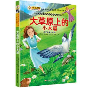 经典童书馆*大草原上的小木屋
