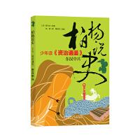 柏杨说史――少年读《资治通鉴》・东汉中兴