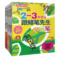 儿童迷宫涂色绘画蜡笔先生脑力开发游戏(6册)