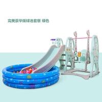 滑滑梯儿童乐园室内设备婴儿家用多功能滑滑梯宝宝滑梯秋千三合一塑料玩具 典藏版三合一 绿色+球池套餐