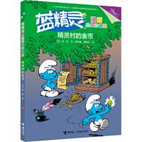 蓝精灵漫画经典珍藏版:精灵村的金币(彩涂版) 9787544848381
