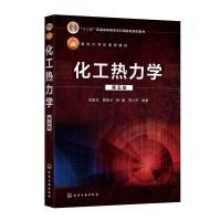 化工热力学 第5版 化学工业出版社