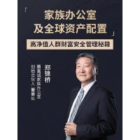 家族办公室及全球资产配置(套装共35册)