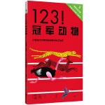 123!冠军动物