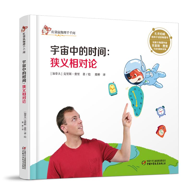 红袋鼠物理千千问·宇宙中的时间:狭义相对论(书店版) 扎克伯格给孩子读的物理书,物理学家萌爸给自己孩子的私房课