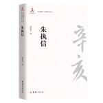 辛亥著名人物传记丛书:朱执信