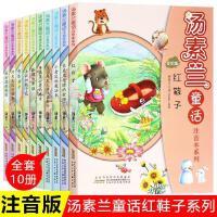 红鞋子书注音版 汤素兰童话书系列 的书全套注音本绘本小老鼠的魔法书6-12周岁校园文学小学生一二年级课外书阅读必读带拼