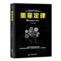 墨菲定律 华生 中国致公出版社 9787514510539