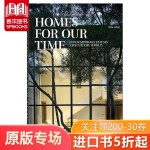 Homes for our Time 现代家居:从智利到中国的当代住宅 TASCHEN出版