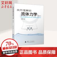 我所理解的流体力学(第2版) 国防工业出版社