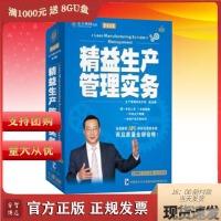 精益生产管理实务 陈忠雄 U盘版无DVD