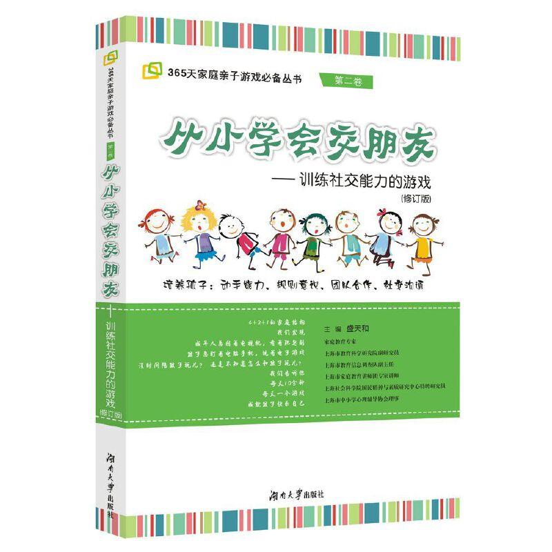 """从小学会交朋友—训练社交能力的游戏 (365天家庭亲子游戏必备丛书 第二卷.不知道怎么和孩子玩? 200个亲子情景互动游戏,家庭教育专家权威解读,陪孩子""""玩儿"""",更是教孩子""""学"""")不知道怎么和孩子玩? 200个亲子情景互动游戏,家庭教育专家权威解读,陪孩子""""玩儿"""",更是教孩子""""学"""""""
