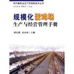 规模化蛋鸡场生产与经营管理手册(现代畜牧业生产实用新技术丛书)