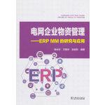 电网企业物资管理――ERP MM 的研究与应用