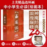 西游记(1-20)(收藏本)