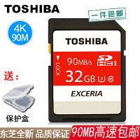 【支持礼品卡+送保护盒包邮】东芝 SD卡 32G 90MB/s 高速卡 Class10 SDHC型 闪存卡 32GB 相机内存卡 数码相机 单反相机 摄像机储存卡
