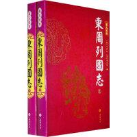 东周列国志(图文经典)