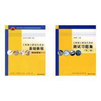 全国工程硕士研究生英语系列教材 工程硕士研究生英语基础教程 学生用书 测试习题集(第三版)(附光盘) 2本
