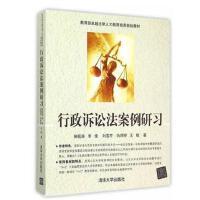 行政诉讼法案例研习 柳砚涛 302411345