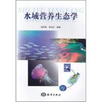 【95成新正版二手书旧书】水域营养生态学 张利民,宫向红