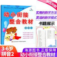 晨曦早教幼小衔接整合教材拼音2拼音二吉林美术出版社根据教育部颁布的3-6岁儿童学习与发展指南编写