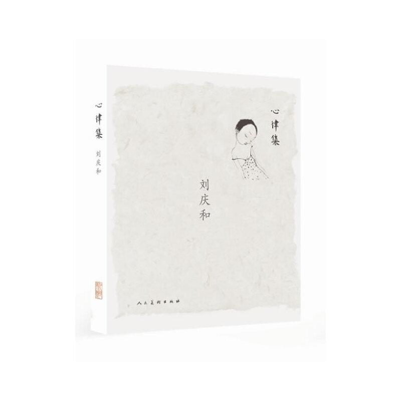 心律集-刘庆和