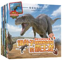 聆听恐龙世界(套装共10册)