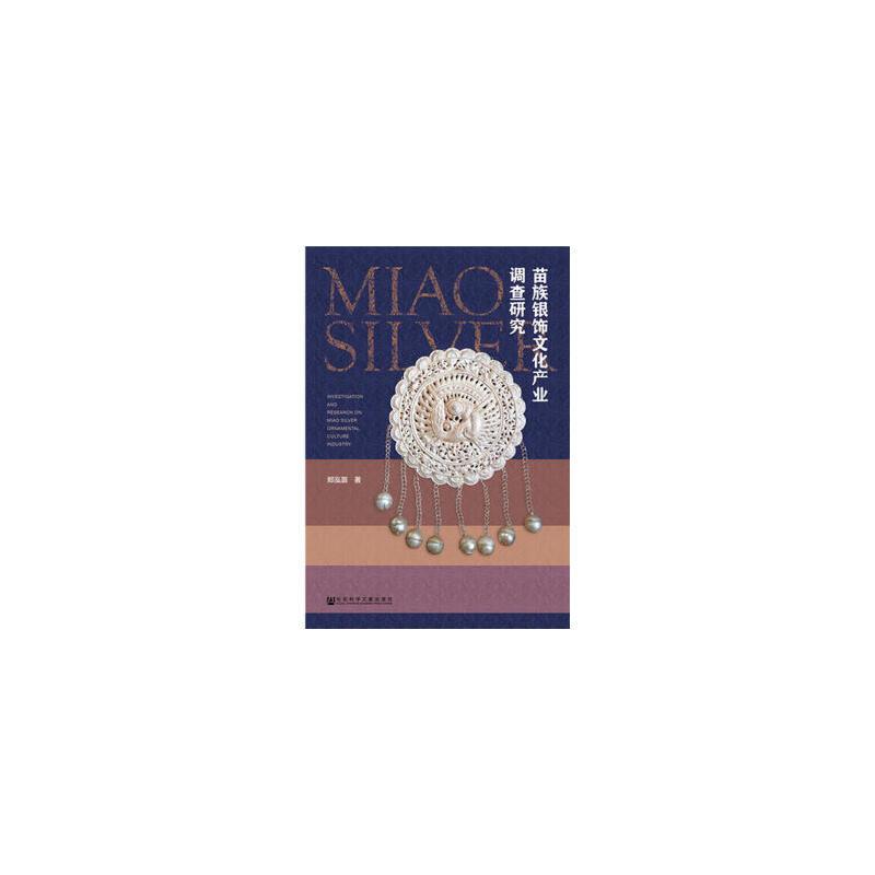 苗族银饰文化产业调查研究 9787520132633