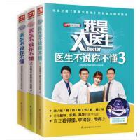 全3册北京卫视节目我是大医生不说你不懂食疗养生书籍大全肝胆胃心脑血管病分析基础理论解决预防各种身体问题 家庭医生养生堂