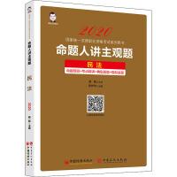 命题人讲主观题 民法 中国经济出版社