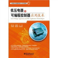 低压电器及可编程控制器应用技术