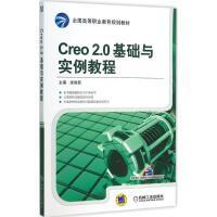 Creo2.0基础与实例教程 徐智跃 主编
