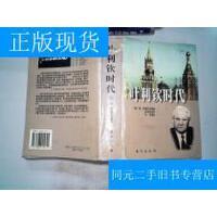 【二手旧书九成新】叶利钦时代 有破埙 /[俄罗斯]格・萨塔罗夫 著;高增训 译 东方