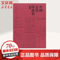 中国古代印论史(修订版) 上海书画出版社有限公司