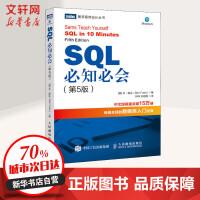 SQL必知必会(第5版) 人民邮电出版社