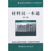 材料员一本通(第二版)/建筑施工现场管理人员一本通系列丛书