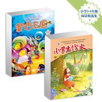 新蕾期刊小学3-6年级阅读精选集(2):2013年上半年小学1-3年级阅读套餐:《小学生作文》(中高年级版)+《童话王